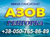 Отдых на Белосарайской косе Азовское море Отдых на